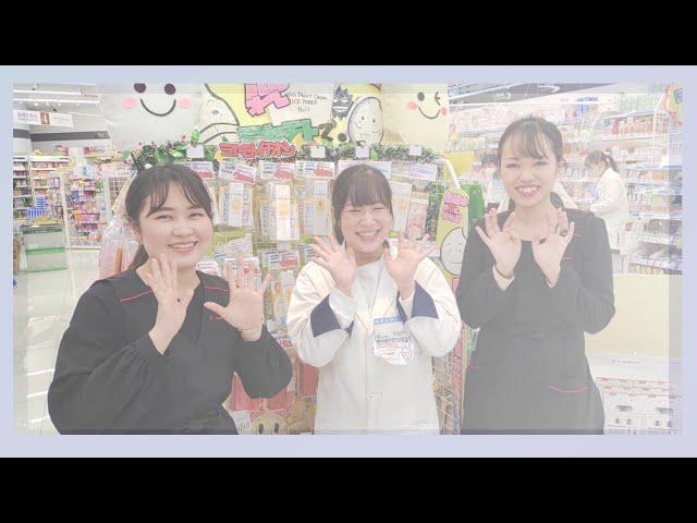 【宮本薬局】ビューティーアドバイザー採用動画