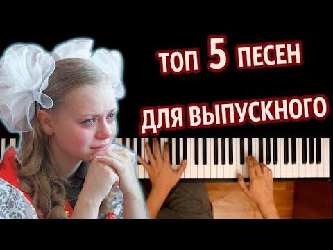 🔔 ТОП 5 ПЕСЕН ДЛЯ ВЫПУСКНОГО (Сборник) ● караоке | PIANO_KARAOKE ● ᴴᴰ + НОТЫ & MIDI