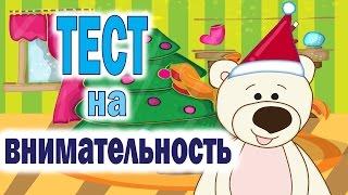 ТЕСТ на ВНИМАТЕЛЬНОСТЬ 2!!! Тесты и загадки для детей от Мишки. Обучающее видео