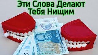 7 фраз, отпугивающих от тебя деньги – Что мешает стать богатым и как повысить свои доходы