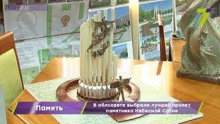 В Одесском облсовете выбрали лучший проект памятника Небесной Сотне