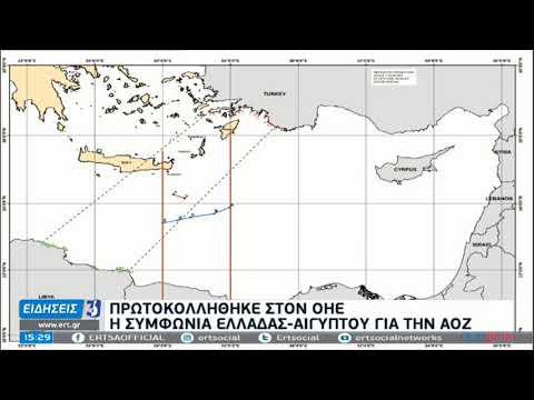 Ανάρτηση στον ΟΗΕ της Συμφωνίας Ελλάδας-Αιγύπτου για την οριοθέτηση της AOZ    24/12/2020   ΕΡΤ