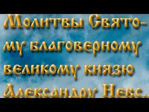 Молитвы святому благоверному великому князю Александру Невскому