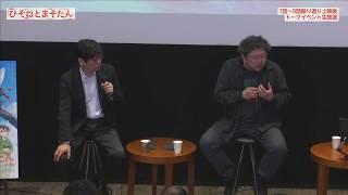 TVアニメ「ひそねとまそたん」1話~5話振り返り上映後トークイベント生放送