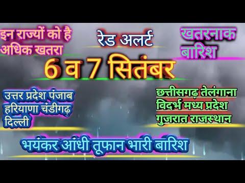 6-7 सितंबर आज का मौसम मौसम की जानकारी। aaj ka mausam/Weather news today/मौसम जानकारी/September/2019
