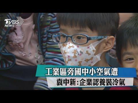 工業區旁國中小空氣遭 袁中新:企業認養裝冷氣