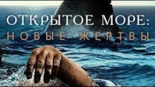 открытое море: новые жертвы в хорошем качестве