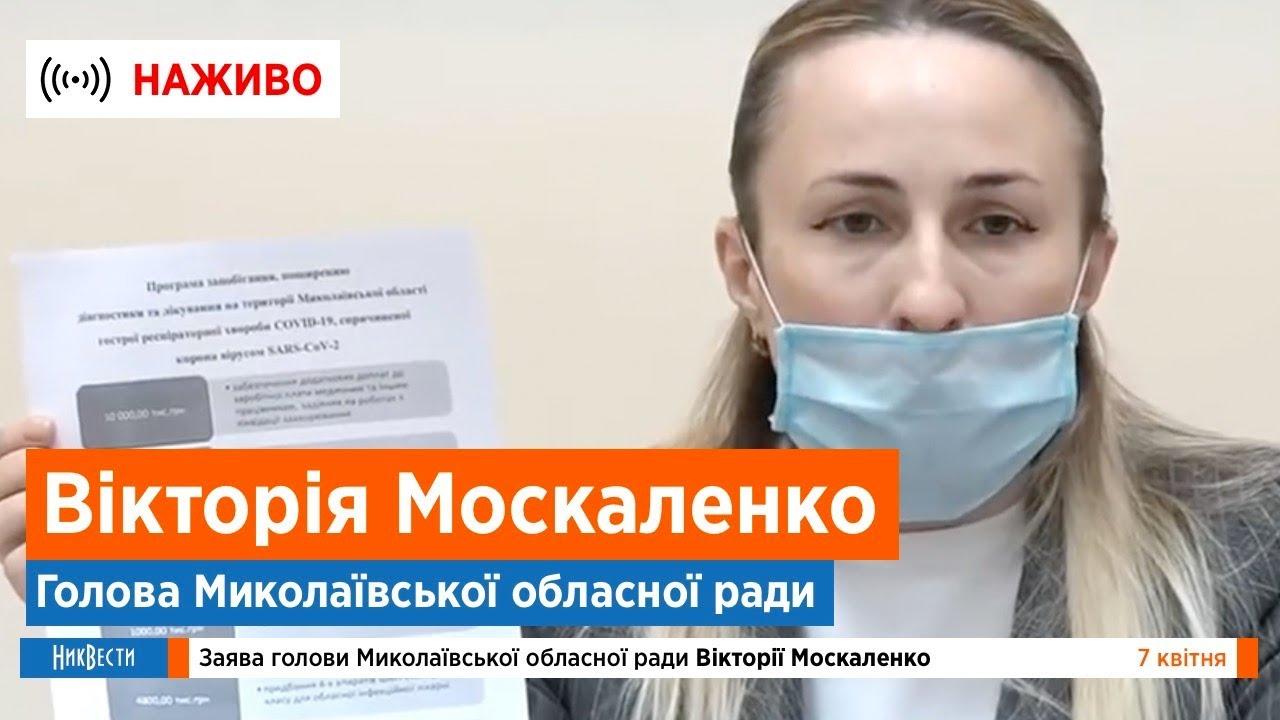Заявление главы Николаевского облсовета