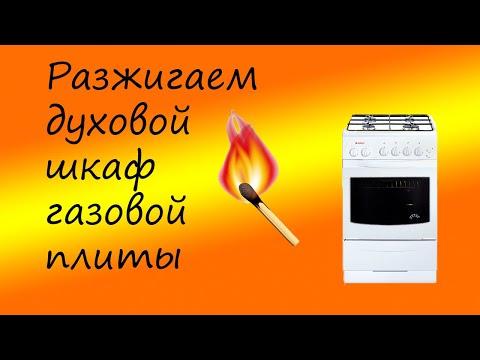 Как разжечь газовую плиту? Тухнет духовка.