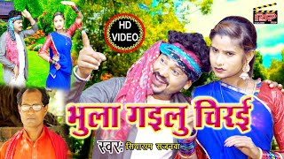 Download 2020new Bhojpuri Hd Song भ ल गइल च रई Bhula Gailu Chirai Siyaram Sajanwa Psp Films In Mp4 And 3gp Codedwap