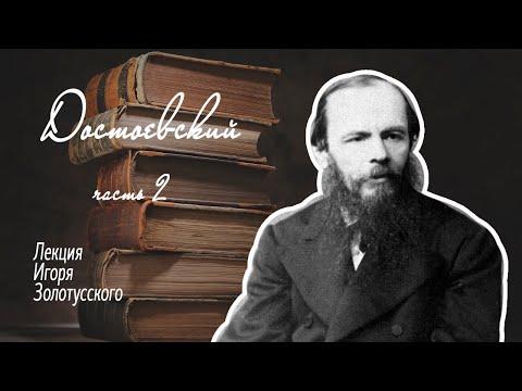 Идеи и люди у Ф.М.Достоевского. Часть 2. Цикл лекций Игоря Золотусского.