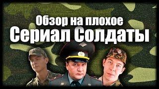 Обзор на плохое - Сериал Солдаты