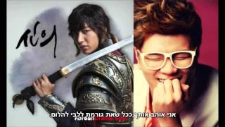 Shin Yong Jae (Faith OST) - Because My Steps Are Slow HEBSUB