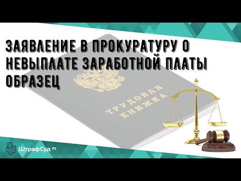 Заявление в прокуратуру о невыплате заработной платы образец
