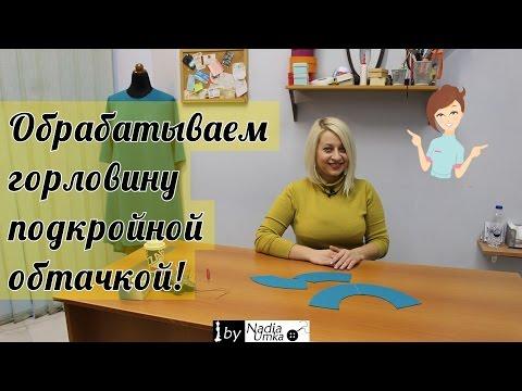 Как обработать горловину обтачкой! by Nadia Umka !