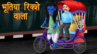 भूतिया रिक्शे वाला   Hindi Horror Story   Bhootiya Kahaniya   Stories in Hindi   Kahaniya   Horror  