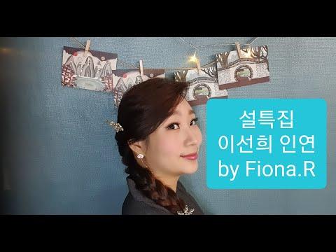 이선희 - 인연 (FATE) Cover by Fiona.R  설 특집!