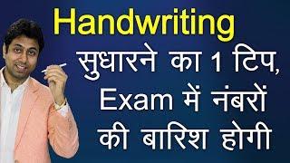 हैंडराइटिंग कैसे सुधारें | How to Improve Handwriting | Awal