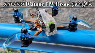 தரமான Racing Drone Review தமிழில் | Unboxing | Full Setup | FPV Flying | Product Review