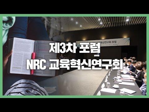 [NRC교육혁신연구회] 제3차 포럼 주요 발제 동영상표지
