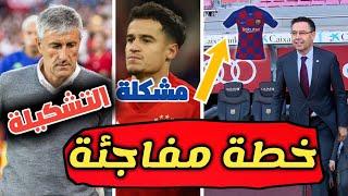 برشلونة يستعد لإعلان صفقة قريباً قوية وإعلان رسمي وتفوق على ريال مدريد ومشكلة كبيرة ومفاجأة غريبة