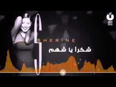 اغنية شيرين - شكرا يا شهم | جامدة | من الالبوم القادم 2014