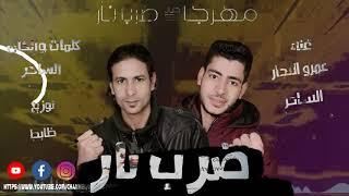 #مهرجان (ضرب نار ضرب نار) حصري انفجار ٢٠٢٠ الساحر و عمرو النجار حصري #افجار راس السنه تحميل MP3