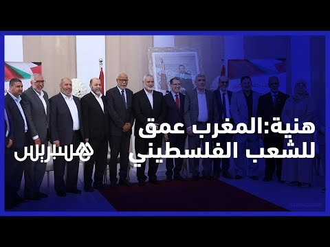 إسماعيل هنية من الرباط.. المغرب الشقيق عمق استراتيجي للشعب الفلسطيني
