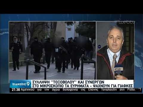 Πιθανούς συνεργούς και κρησφύγετα του «Τοξοβόλου» αναζητούν οι αρχές | 31/01/2020 | ΕΡΤ