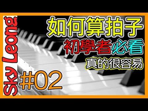 【拍子】如何算拍子?自學鋼琴 l 樂理教學