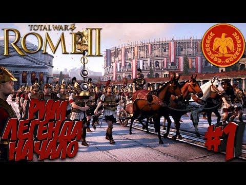 Total War: Rome 2 (Легенда) - Рим - ПРОХОЖДЕНИЕ #1 Уничтожение Этрусков!