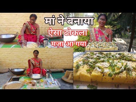 मां ने घर पर ही बनाया ऐसा स्वादिष्ट ढोकला बाजार वाला खाना भूल जाओगे| Dhokla recipe , नाश्ता रेसिपी