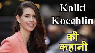 Kalki Koechlin life story and biography in hindi   कल्कि कोएचलिन की कहानी   KSK