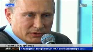 Владимир Путин: Назарбаев - очень грамотный руководитель