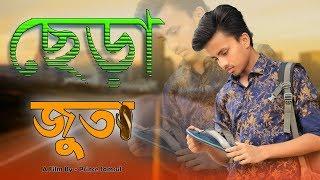 free download Chera Juta -(ছেড়া জুতা) Heart Touching Bangla Short film | Prince  Samsul | Samsul OfficialMovies, Trailers in Hd, HQ, Mp4, Flv,3gp