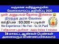 வருமான வரித்துறையில் சூப்பரான வேலைவாய்ப்பு 2020 | Permanent Job | Government Jobs 2020 in Tamilnadu