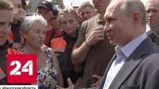 После общения с жителями Тулуна Путин жестко поговорил с властями - Россия 24