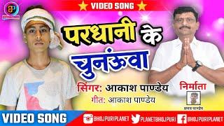 Video Song Chunav Bhojpuri Song Akashpandey Bhojpuriplanet