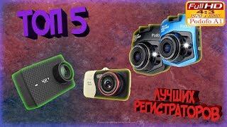 """""""ТОП 5 """" ЛУЧШИХ РЕГИСТРАТОРОВ  2017 ГОДА (СКИДКИ)"""
