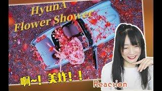 현아 (HyunA)   'FLOWER SHOWER' MV Reaction走花路吧!!!封面到底选哪张!?让人选择困难症发作的超美MV 反应视频