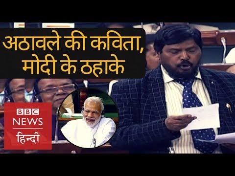 Ramdas Athawale funny poetry on Jumla (BBC Hindi)