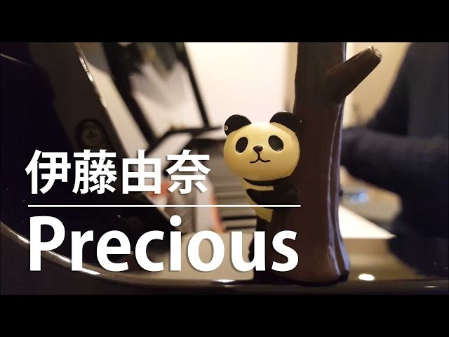 Precious/伊藤由奈 by ふるのーと (cover)