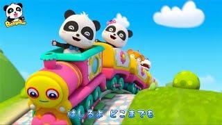 遊園地で遊ぼう❤みんなで列車に乗るよ!| 赤ちゃんが喜ぶアニメ | 動画 | BabyBus