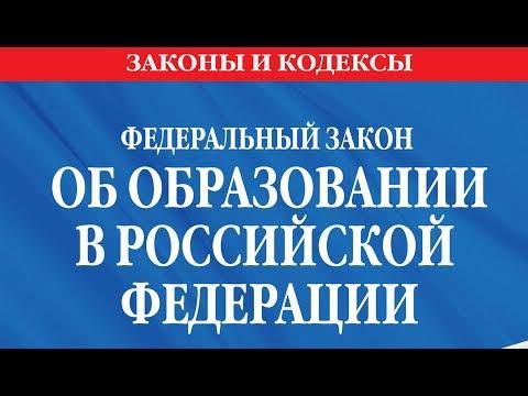 Закон об Образовании. Статья 109. Признание не действующими на территории Российской Федерации