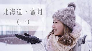 Alicehaha。北海道.蜜月 EP1 星野渡假村  (中字) Honeymoon in Hokkaido