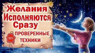 Все Новолуния 2019//Желания Исполняются СРАЗУ//Техники//Подсказки