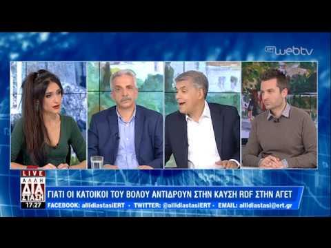 Το πολιτικό τραπέζι της Άλλης Διάστασης   24/04/19   ΕΡΤ