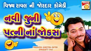 નવી પત્ની નાં જોક્સ - Gujarati Jokes New 2020 - Vijaya Raval Gujarati Comedy
