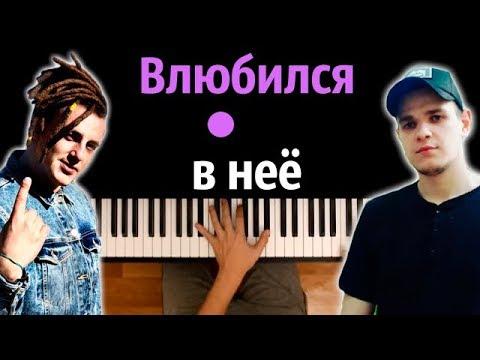 Deesmi, Onlife - Влюбился в неё ● караоке | PIANO_KARAOKE ● ᴴᴰ + НОТЫ & MIDI