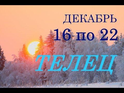 ТЕЛЕЦ. ПРОГНОЗ на НЕДЕЛЮ с 16 по 22 ДЕКАБРЯ 2019 г.